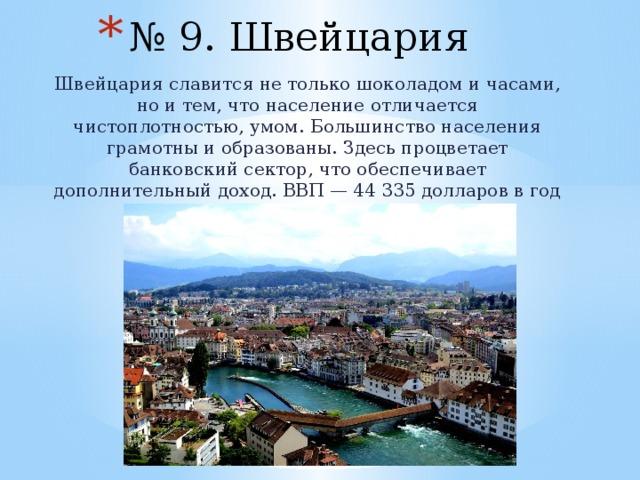 № 9. Швейцария