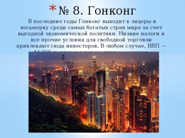 № 8. Гонконг