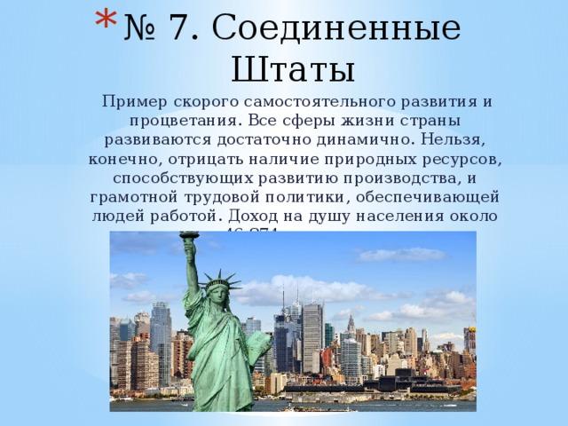№ 7. Соединенные Штаты
