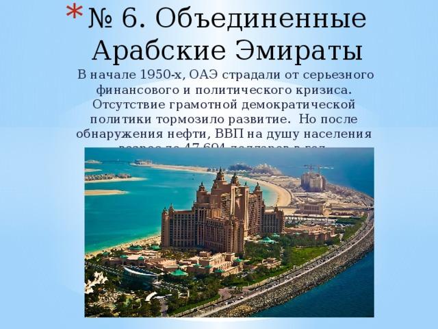 № 6. Объединенные Арабские Эмираты