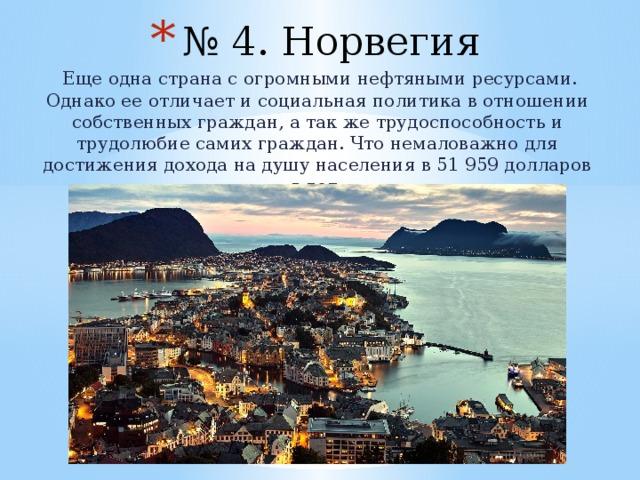 № 4. Норвегия