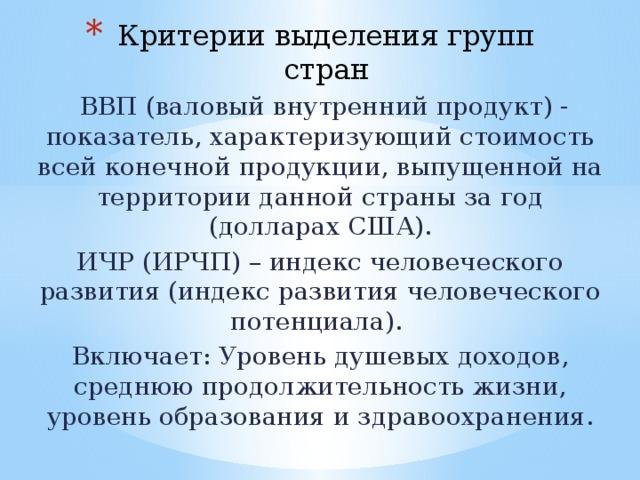 Критерии выделения групп стран