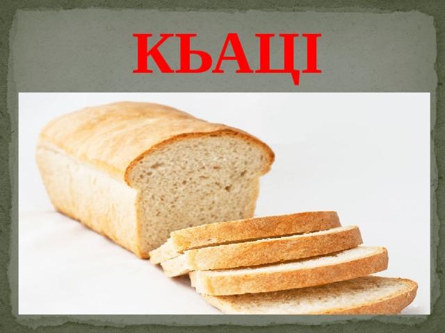 КЬАЦI