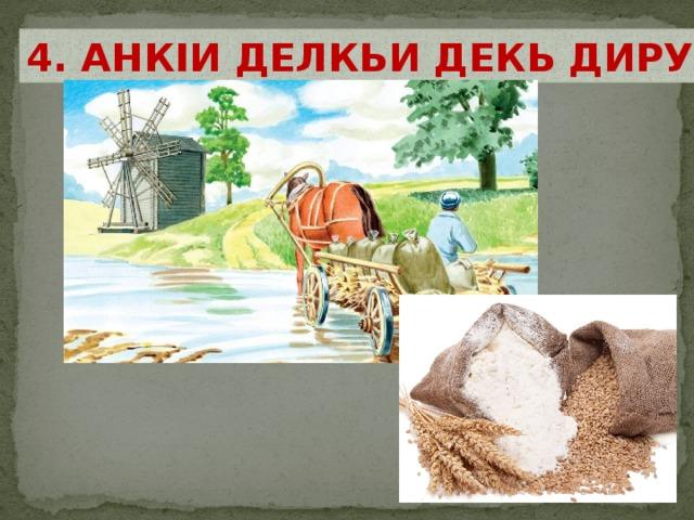 4. АнкIи делКЬИ декь диру