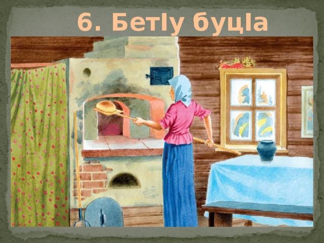 6. БетIу буцIа