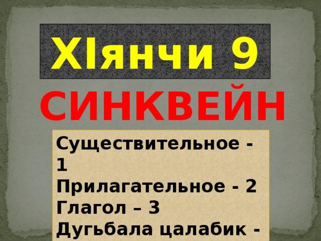 ХIянчи 9 СИНКВЕЙН Существительное - 1 Прилагательное - 2 Глагол – 3 Дугьбала цалабик - 4