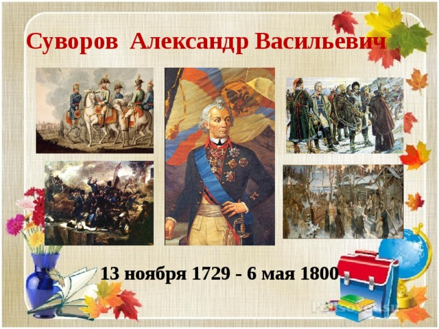 Суворов Александр Васильевич 13 ноября 1729 - 6 мая 1800