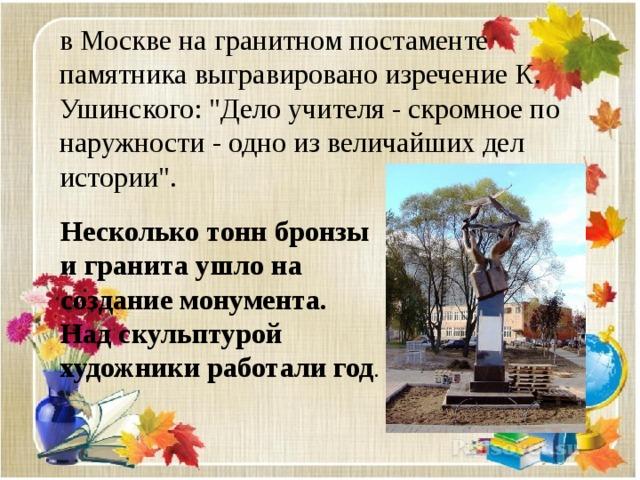 в Москве на гранитном постаменте памятника выгравировано изречение К. Ушинского: