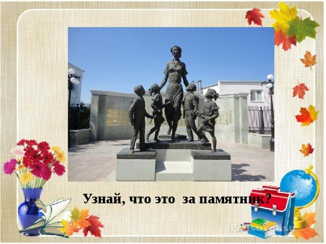 Узнай, что это за памятник?