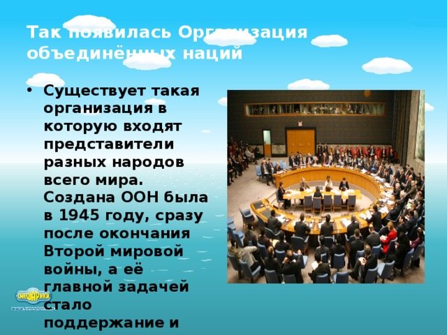 Так появилась Организация объединённых наций