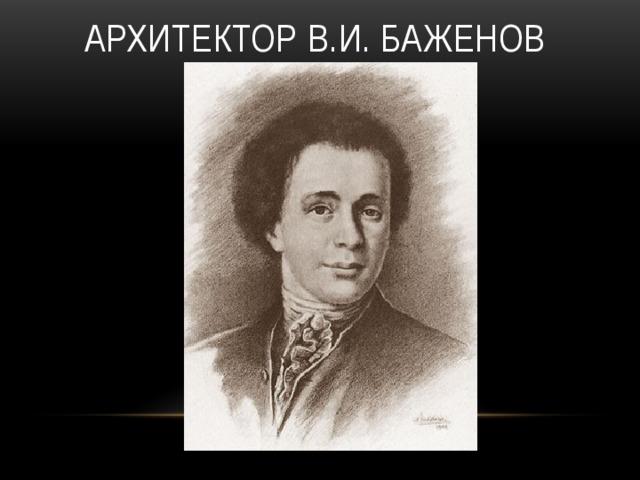 Архитектор В.И. Баженов