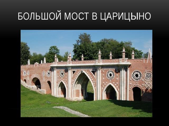 Большой мост в Царицыно