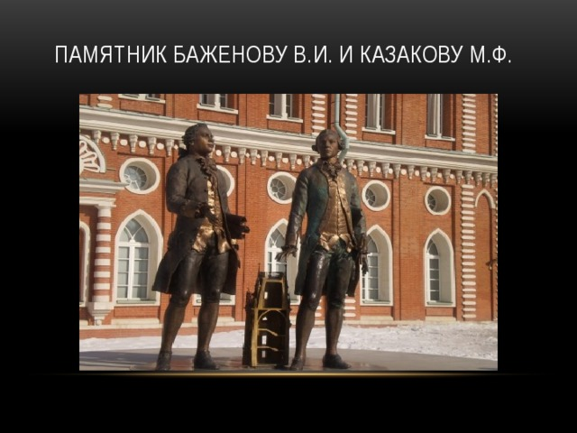 Памятник баженову В.И. и казакову М.Ф.