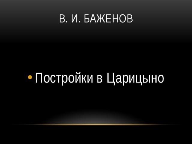В. И. Баженов