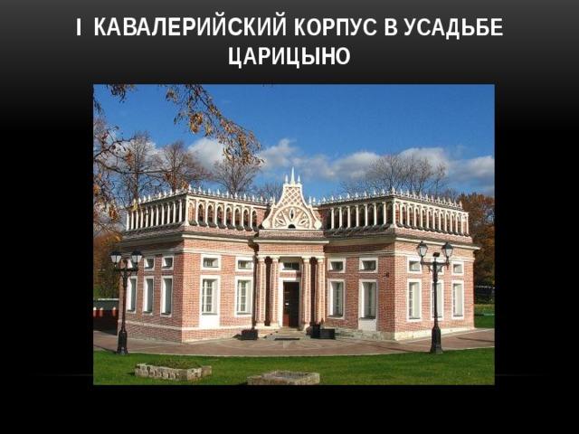 I Кавалерийский корпус в усадьбе Царицыно