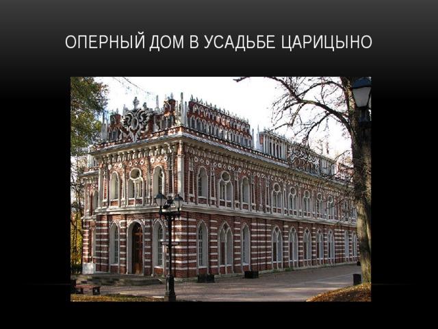 Оперный дом в усадьбе Царицыно
