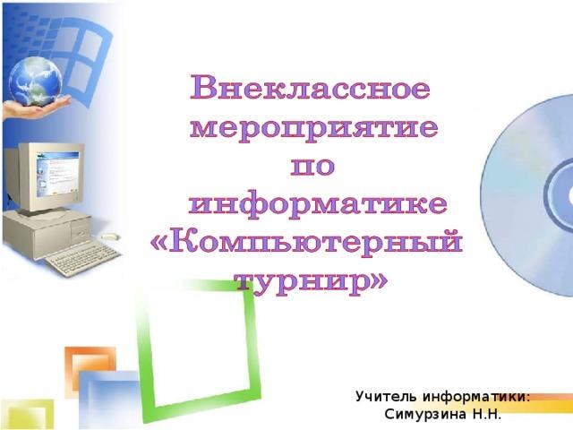 Учитель информатики: Симурзина Н.Н .
