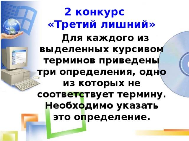 2 конкурс  «Третий лишний»   Для каждого из выделенных курсивом терминов приведены три определения, одно из которых не соответствует термину. Необходимо указать это определение.