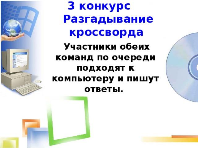 3 конкурс  Разгадывание кроссворда   Участники обеих команд по очереди подходят к компьютеру и пишут ответы.