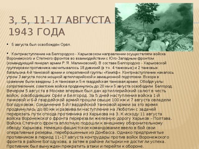 3, 5, 11-17 августа  1943 года