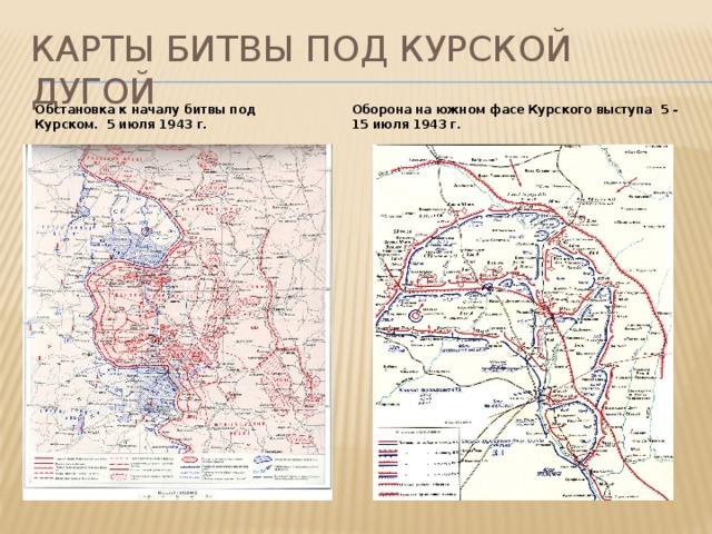 Карты битвы под курской дугой Обстановка к началу битвы под Курском. 5 июля 1943 г.  Оборона на южном фасе Курского выступа 5 - 15 июля 1943 г.