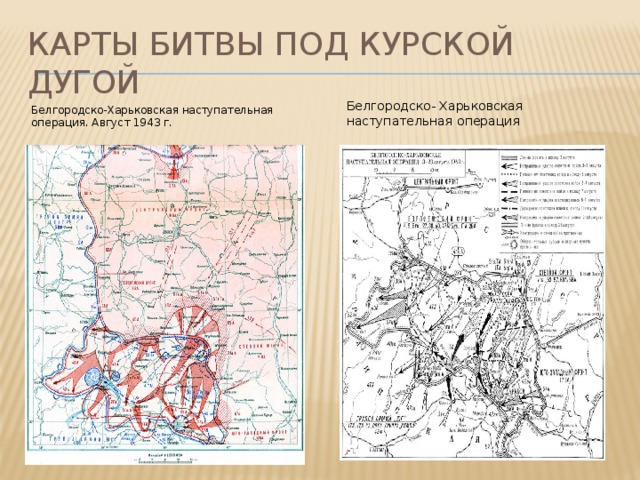 Карты битвы под курской дугой Белгородско- Харьковская наступательная операция Белгородско-Харьковская наступательная операция. Август 1943 г.