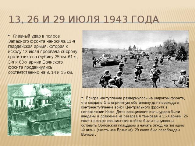 13, 26 и 29 июля 1943 года