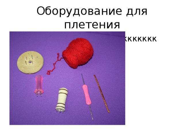 Оборудование для плетения
