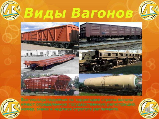 Виды Вагонов Все эксплуатируемые на территории страны вагоны имеют определенную государственную регистрацию, номер, знаки и надписи строгого регламента.