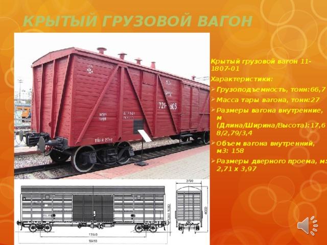 Крытый Грузовой Вагон Крытый грузовой вагон 11-1807-01 Характеристики:
