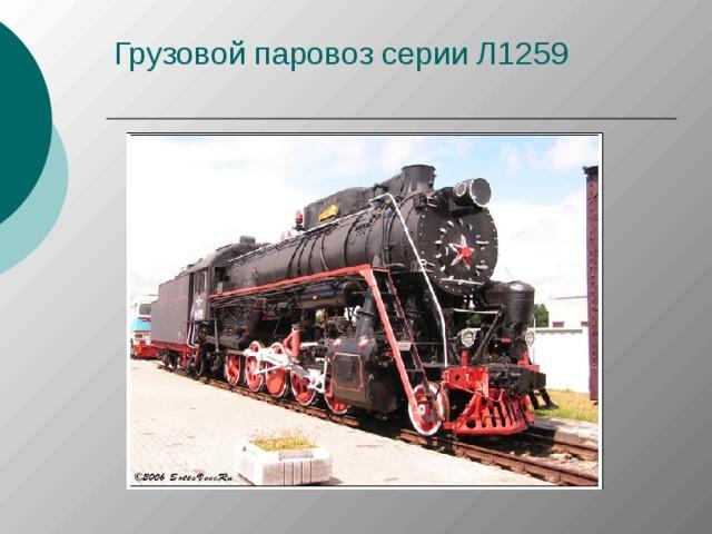 Грузовой паровоз серии Л1259