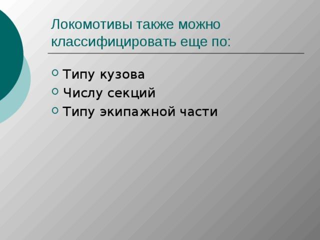Локомотивы также можно классифицировать еще по: