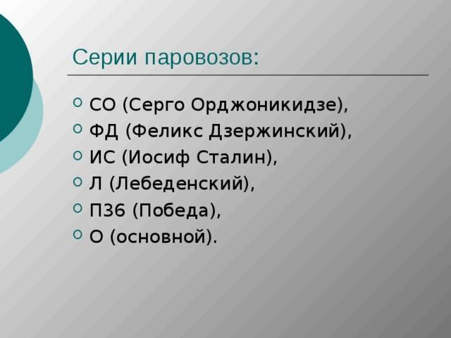 СО (Серго Орджоникидзе), ФД (Феликс Дзержинский), ИС (Иосиф Сталин), Л (Лебеденский), П36 (Победа), О (основной).