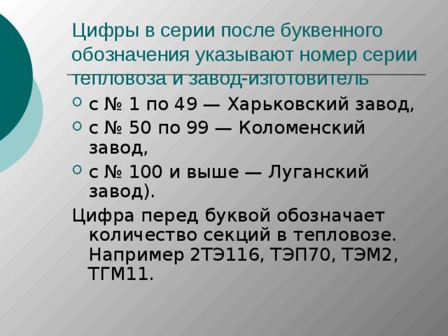Цифры в серии после буквенного обозначения указывают номер серии тепловоза и завод-изготовитель