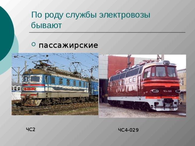 По роду службы электровозы бывают ЧС2 ЧС4-029