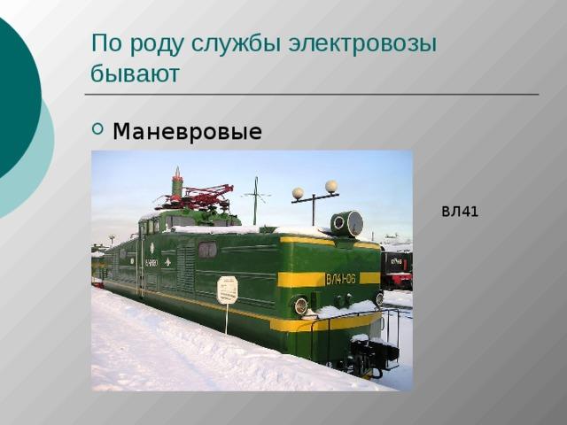 По роду службы электровозы бывают ВЛ41