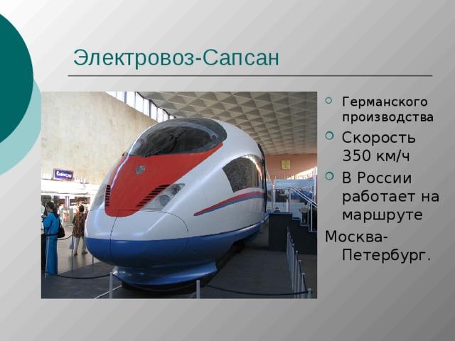 Германского производства Скорость 350 км/ч В России работает на маршруте