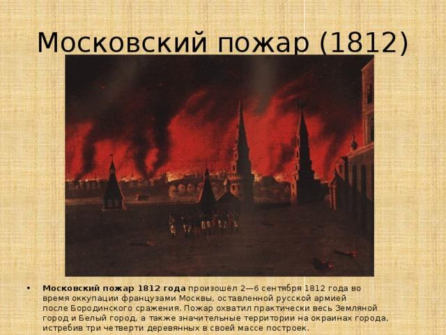 Московский пожар (1812)