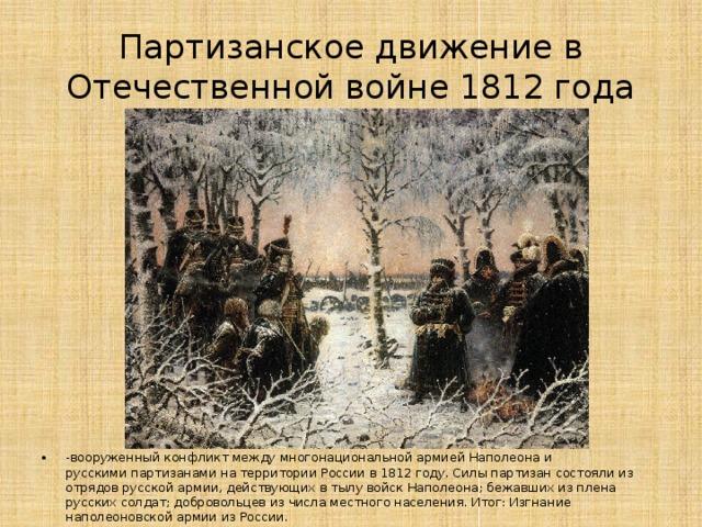 Партизанское движение в Отечественной войне 1812 года