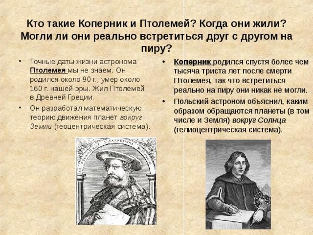 —   Кто такие Коперник и Птолемей? Когда они жили? Могли ли они реально встретиться друг с другом на пиру?