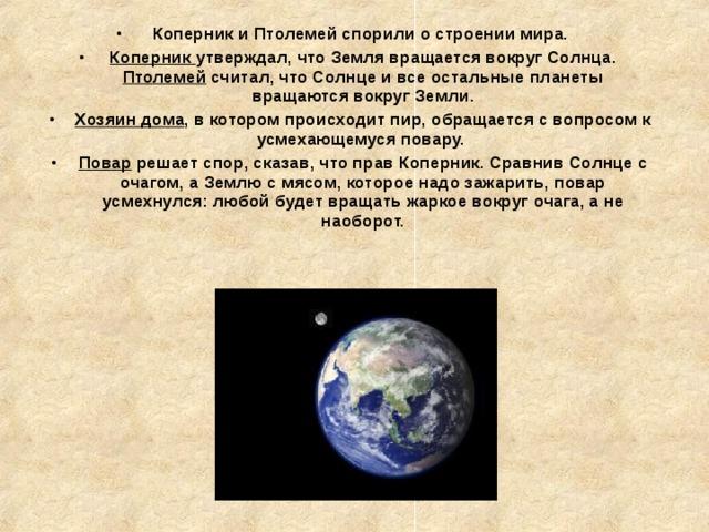 Коперник и Птолемей спорили о строении мира. Коперник утверждал, что Земля вращается вокруг Солнца. Птолемей считал, что Солнце и все остальные планеты вращаются вокруг Земли. Хозяин дома , в котором происходит пир, обращается с вопросом к усмехающемуся повару. Повар