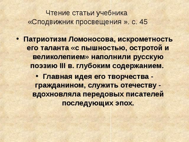Чтение статьи учебника «Сподвижник просвещения ». с. 45