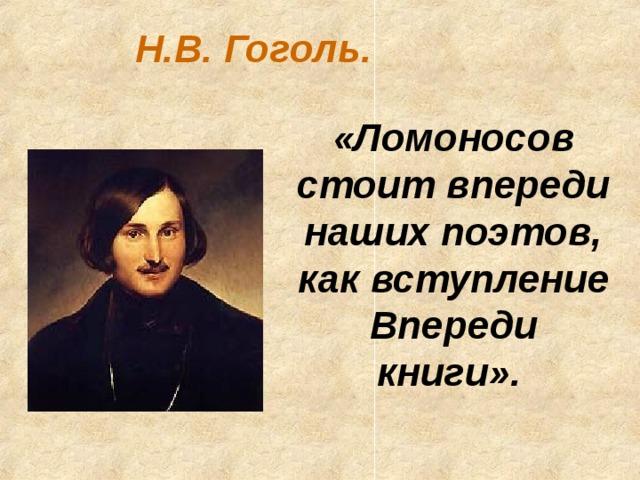 Н.В. Гоголь. «Ломоносов стоит впереди наших поэтов, как вступление Впереди книги».