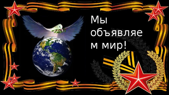 Мы объявляем мир!
