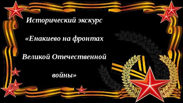 Исторический экскурс  «Енакиево на фронтах  Великой Отечественной  войны»