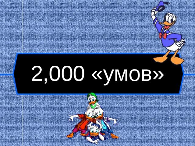 2,000 «умов»