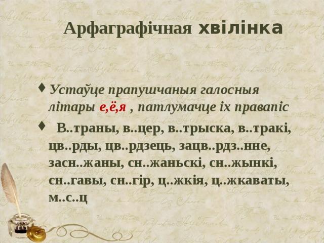 Арфаграфічная хвілінка