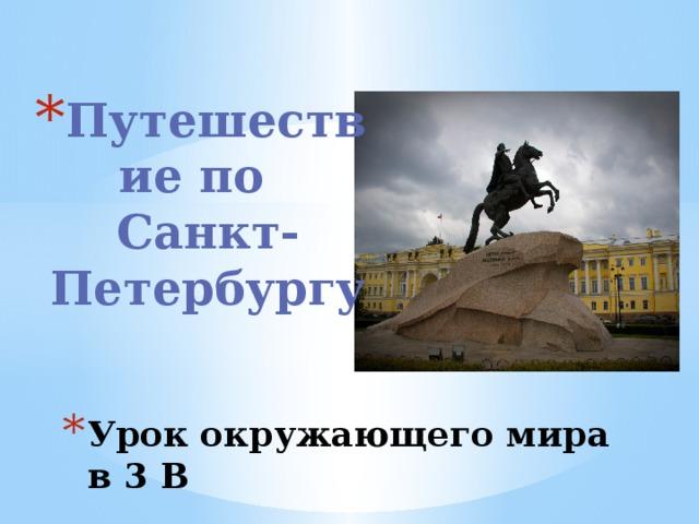 Путешествие по Санкт-Петербургу Урок окружающего мира в 3 В