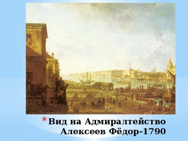 Вид на Адмиралтейство Алексеев Фёдор-1790