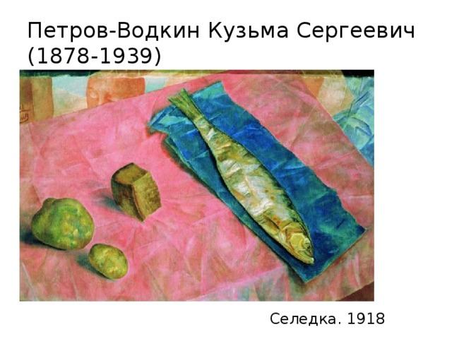 Петров-Водкин Кузьма Сергеевич (1878-1939) Селедка. 1918